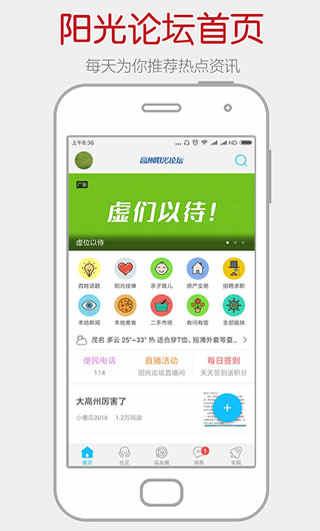 高州阳光论坛app