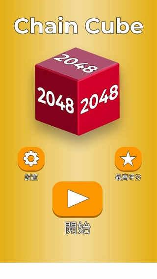 连锁方块2048内购破解版