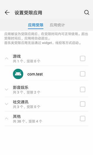 学生模式app