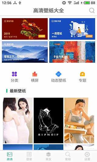 图片大全app