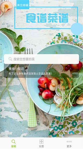 菜谱食谱果豆瓣酱app