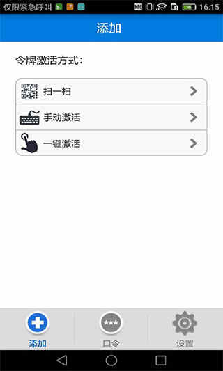 otp手机令牌app