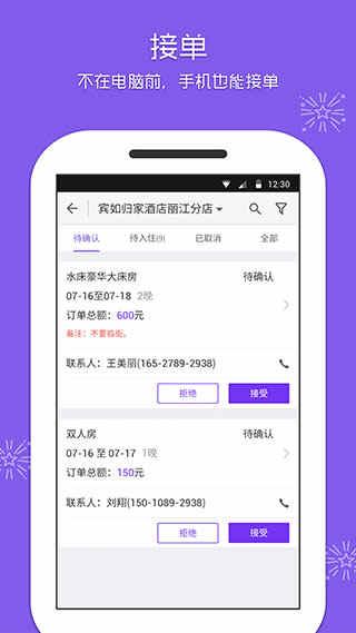 美团酒店商家版app
