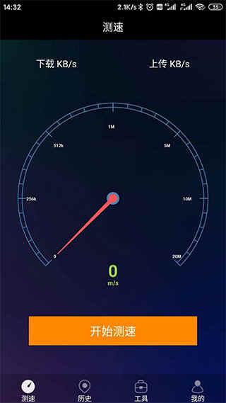 网络测速助手app