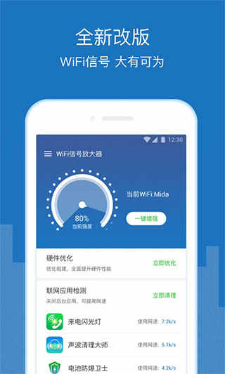 WiFi信号增强放大器app