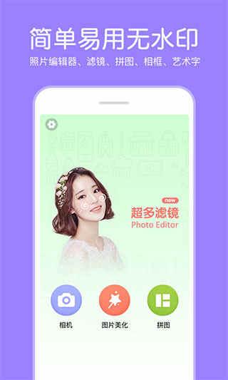 P图照片编辑器app
