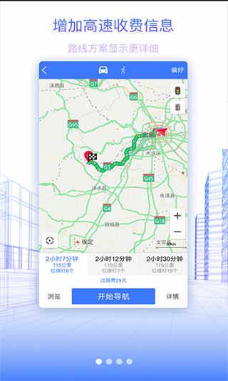 北斗地图导航手机版