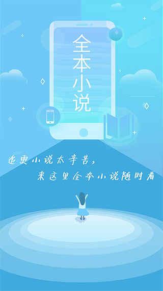全本小说app安卓版