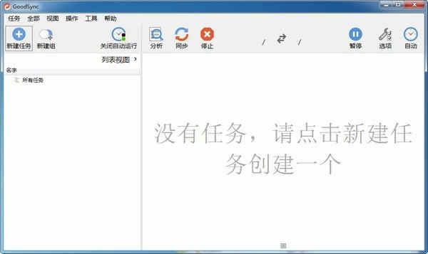 Goodsync11中文破解版