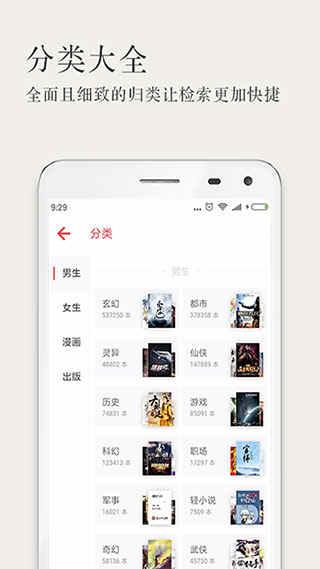 久久小说app