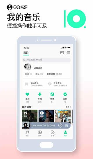 手机qq音乐2021版本