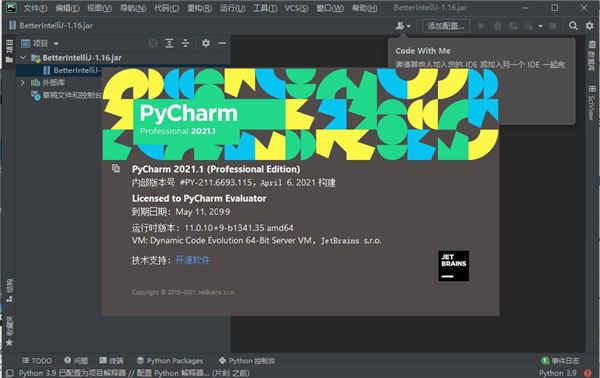 PyCharm2021破解版