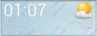 中华万年历pc版