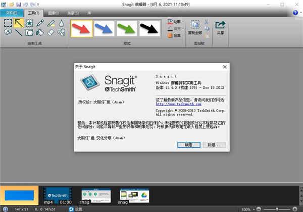 SnagIt 11中文破解版