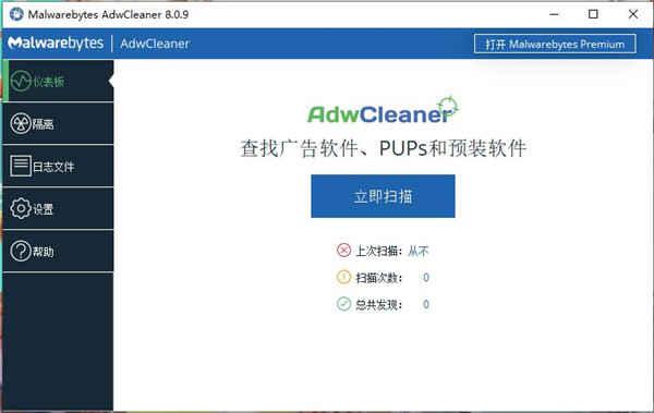 AdwCleaner中文版