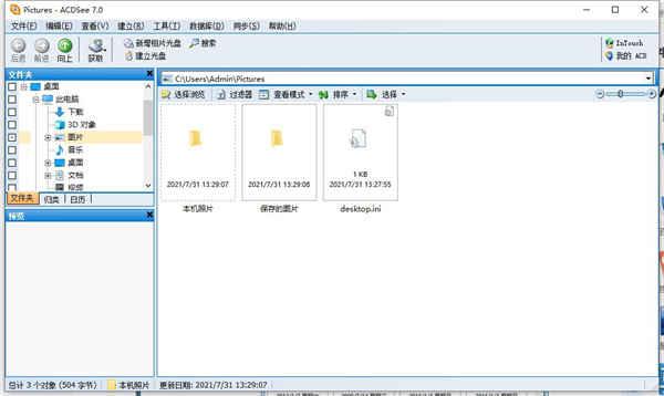 ACDSee PowerPack v7.0中文破解版