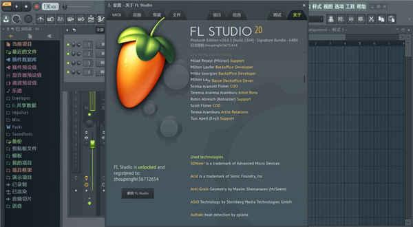 fl studio20汉化包