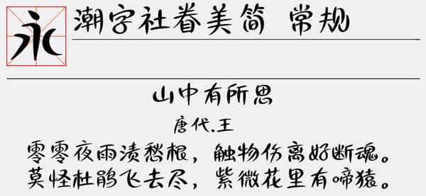 潮字社眷美常规字体