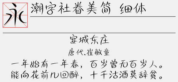 潮字社眷美细体字体