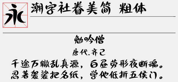 潮字社眷美粗体字体