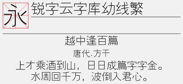 锐字云字库幼线繁字体