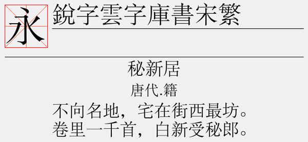 锐字云字库书宋繁常规字体