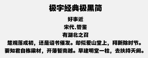 极字经典极黑简字体