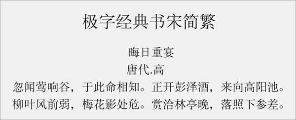 极字经典细圆简繁字体