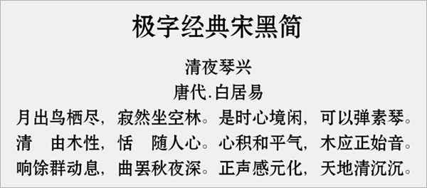 极字经典宋黑简字体