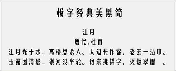 极字经典美黑简字体