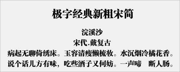 极字经典新粗宋简字体
