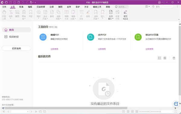 福昕PDF编辑器11破解版