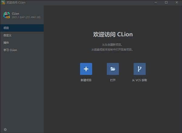clion2021完美激活码