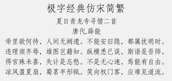 极字经典仿宋简繁字体