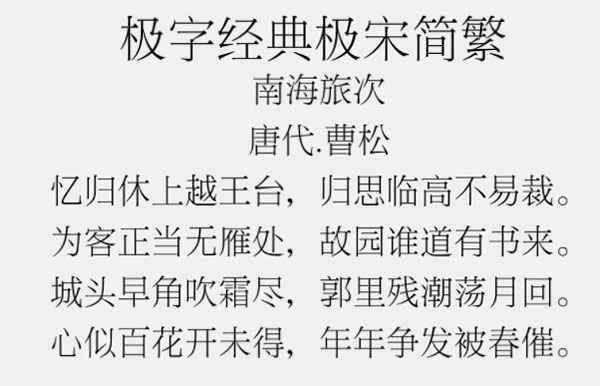 极字经典极宋简繁字体