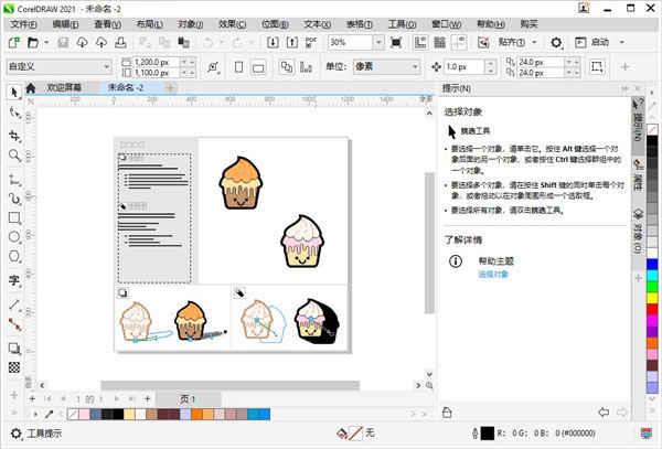 cdr2021中文破解版