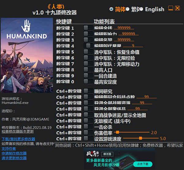 人类humankind修改器风灵月影版