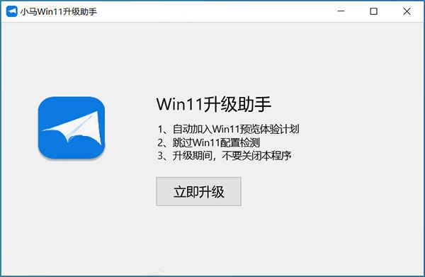 小马win11升级软件