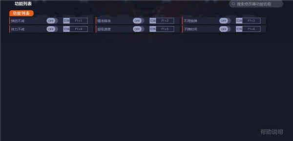 异形火力小队六项修改器
