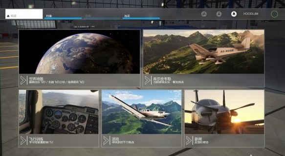 微软飞行模拟汉化包