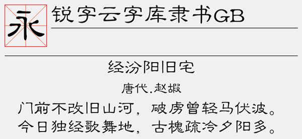 锐字云字库隶书GB字体