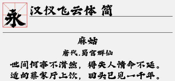 汉仪飞云字体