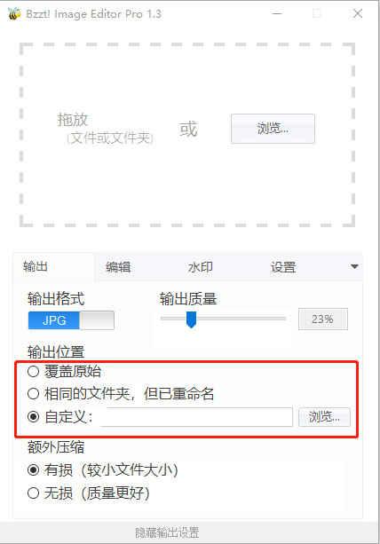Bzzt Image Editor Pro中文破解版