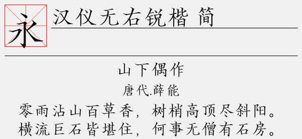 汉仪无右锐楷简字体