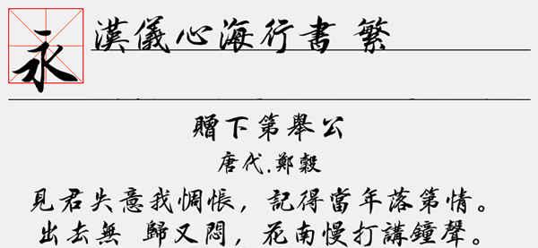 汉仪心海行书繁字体