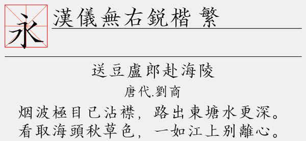 汉仪无右锐楷繁字体