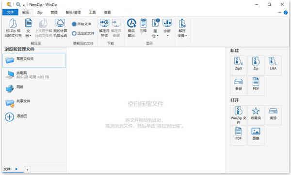 WinZip Pro 26中文破解版