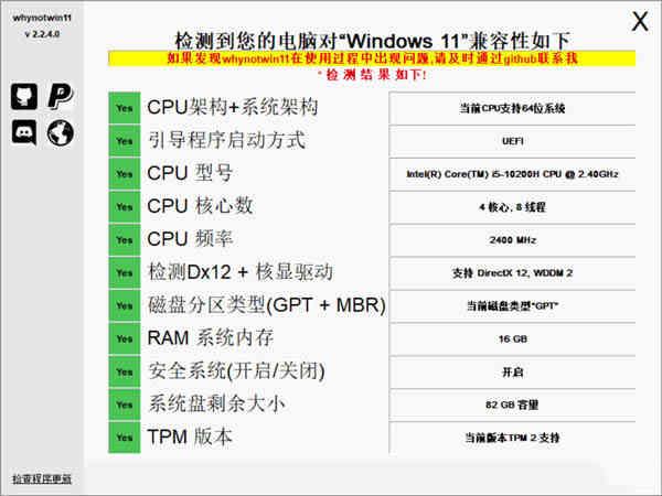 WhyNotWin11中文汉化版