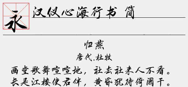 汉仪心海行书简字体