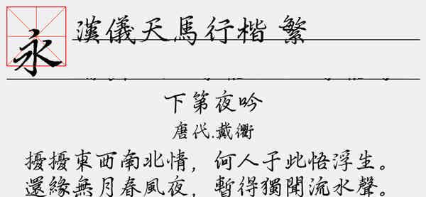 汉仪天马行楷繁字体